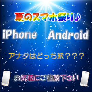 POPiPhone Android どっち