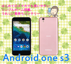 Androidワンs3