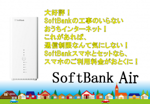 Softbank Air 1